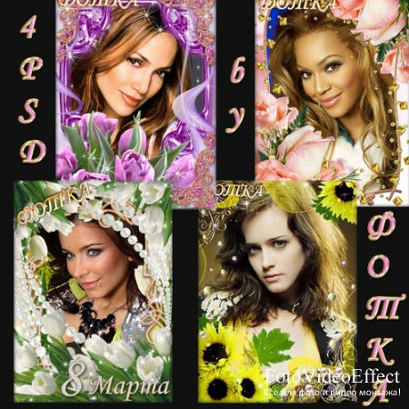 Set of Flowers Frames #1