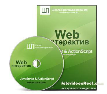 Видеокурс - Web-интерактив