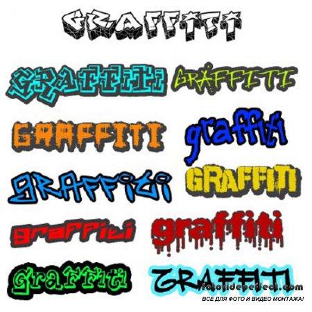Набор из 300 эксклюзивных шрифтов в стиле граффити
