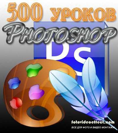 500 уроков для Photoshop