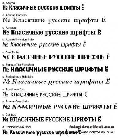 Коллекция класических русских шрифтов.