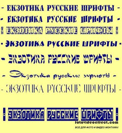 Не обычные русские шрифты.