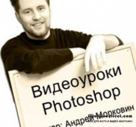 Photoshop для веб-мастера. Практическое видеопособие