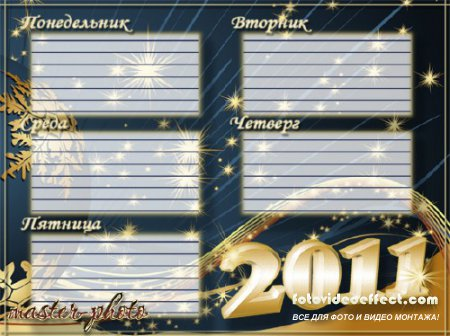 Расписание уроков 2011