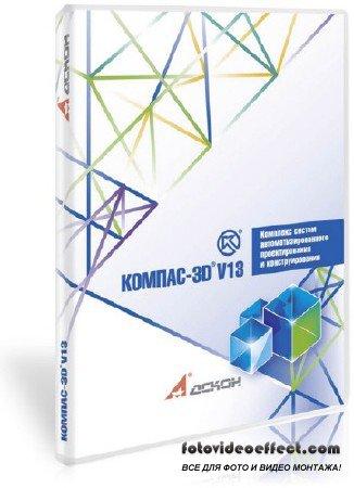 Компас 3D v13 PORTABLE (31.05.11) Русская версия
