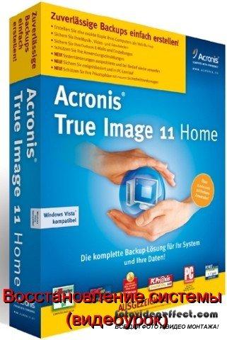 Восстановление системы с помощью Acronis True Image (2011) DVDRip