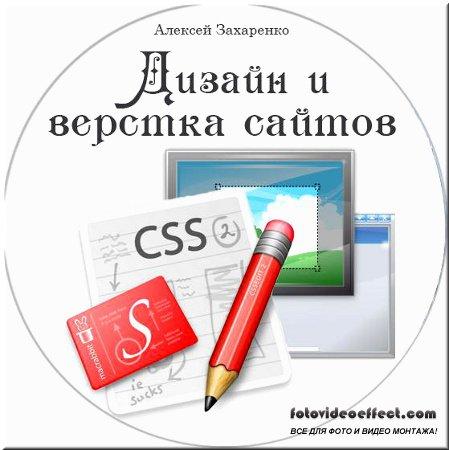Алексей Захаренко - Дизайн и верстка сайтов (Видеоурок)