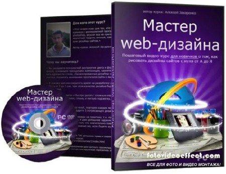 Мастер Web-дизайна (Полный курс) (2011) DVDRip