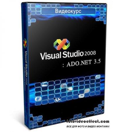 Visual Studio 2008: ADO.NET 3.5 (2011, RUS) Специалист