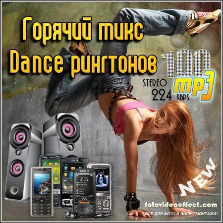 Горячий микс Dance рингтонов