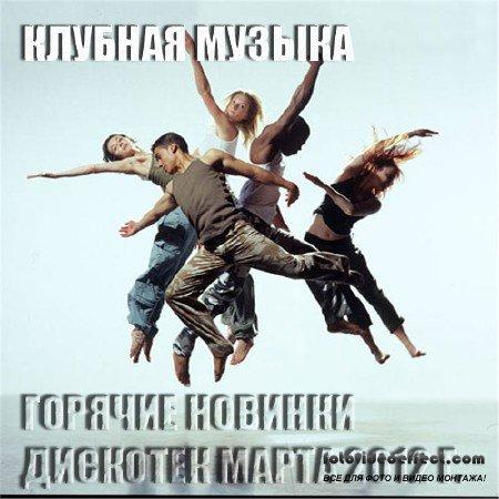 Клубно-танцевальная музыка марта