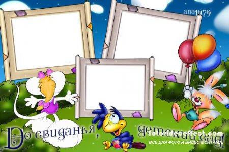 Детская рамка для фотошопа – До свиданья, детский сад
