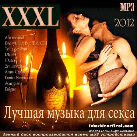 VA-XXXL Лучшая музыка для секса (2012) MP3