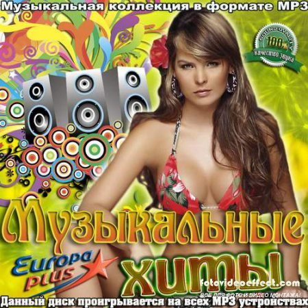 VA-Музыкальные хиты (апрель 2012) MP3