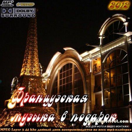 Французская музыка в подарок (2012)