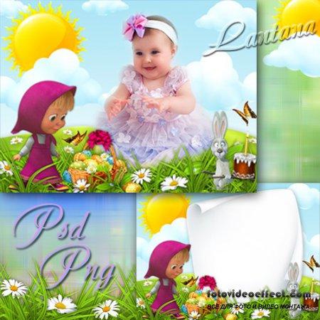 Детская пасхальная рамочка - Счастье светится в глазах, солнце светит в небесах